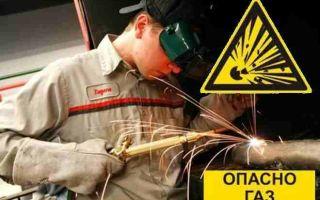 Техника безопасности при проведении газосварочных работ