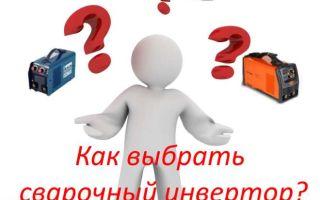 Как выбрать сварочный инвертор для дома: полезные советы и рекомендации