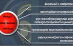 Методы контроля сварных швов и соединений