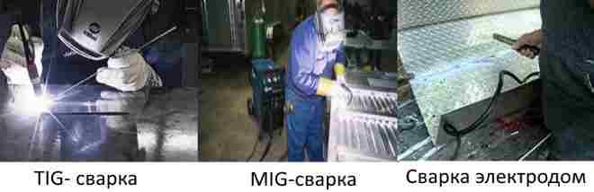 Дуговые технологии сварки алюминия