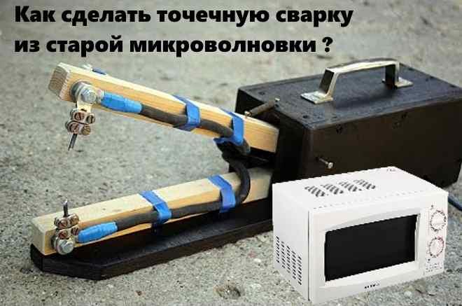 Kak-sdelat-tochechnuyu-svarku-iz-mikrovolnovki-svoimi-rukami